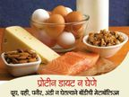 वजन कमी करायचे असल्यास चुकूनही करु नका या 10 चुका, होईल पाश्चाताप...|जीवन मंत्र,Jeevan Mantra - Divya Marathi