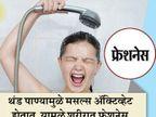 रोज थंड पाण्याने स्नान करावे, तुम्हालाही होतील हे 10 फायदे|जीवन मंत्र,Jeevan Mantra - Divya Marathi