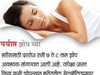 किती असावे तुमचे वजन, जाणून घ्या हे कंट्रोल करण्याच्या खास टिप्स जीवन मंत्र,Jeevan Mantra - Divya Marathi