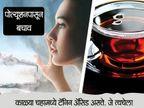 गोरे व्हायचे असेल तर घ्या ब्लॅक टी, त्वचेला होतील असे 10 फायदे...|जीवन मंत्र,Jeevan Mantra - Divya Marathi