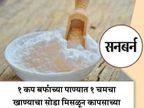 12 फायदे : खातासोडा दूर करते अॅसिडिटी, घश्याची समस्या होईल दूर...|जीवन मंत्र,Jeevan Mantra - Divya Marathi