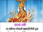ज्योतिष : नवरात्रीमध्ये राशीनुसार करा हे सोपे उपाय, पुर्ण होईल प्रत्येक इच्छा...|ज्योतिष,Jyotish - Divya Marathi