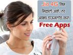 Jio 4G सिम मिळाले, तर सर्वात अगोदर डाउनलोड करा हे Free 8 अॅप्स...|बिझनेस,Business - Divya Marathi