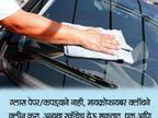 चुकूनही पेपर आणि कपड्याने स्वच्छ करु नका कारचा ग्लास, जाणुन घ्या असे टिप्स...  - Divya Marathi