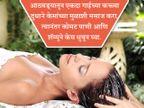 चहा पत्तीने काळे होतील पांढरे केस, वाचा 10 सोपे घरगुती उपाय जीवन मंत्र,Jeevan Mantra - Divya Marathi