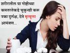 Alert : मृत्यचे कारण ठरते या व्हिटॅमिनची कमतरता, जाणून घ्या 12 संकेत जीवन मंत्र,Jeevan Mantra - Divya Marathi