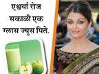 जाणुन घ्या एश्वर्याच्या सौंदर्याचे रहस्य, हा डायट प्लान तुम्हीसुध्दा करु शकता फॉलो...| - Divya Marathi