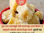 हिवाळ्याच्या 60 दिवस खावेत फक्त हे 10 पदार्थ, 365 दिवस राहाल हेल्दी...|जीवन मंत्र,Jeevan Mantra - Divya Marathi