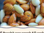 रोज खा 5 बदाम, उजळेल सौंदर्य, जाणुन घ्या असेच 10 फायदे...|जीवन मंत्र,Jeevan Mantra - Divya Marathi