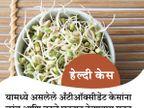 रोज सकाळी एक वाटी अंकुरित मूग खाल्ल्यास होतील हे 10 खास फायदे|जीवन मंत्र,Jeevan Mantra - Divya Marathi