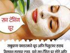 या एकाच पदार्थांने चेहरा होईल गोरा, केस होतील काळे, जाणुन घ्या 7 फायदे...|जीवन मंत्र,Jeevan Mantra - Divya Marathi