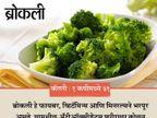 या 15 पदार्थांमध्ये आहेत 40 पेक्षा कमी कॅलरी , कितीही खा वाढत नाही वजन... जीवन मंत्र,Jeevan Mantra - Divya Marathi