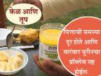 गरम पाण्यासोबत केळ खाल्ल्यास झटपट कमी होईल वजन, वाचा 10 हेल्दी Tips|जीवन मंत्र,Jeevan Mantra - Divya Marathi