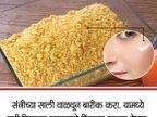 चेह-यावर लावा 10 मधील एक पदार्थ, तुम्ही दिसाल तरुण... जीवन मंत्र,Jeevan Mantra - Divya Marathi
