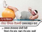15 Tips: महिन्याभरात 40 ची कंबर होईल 36, जाणुन घ्या कसे...|जीवन मंत्र,Jeevan Mantra - Divya Marathi