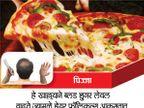 जास्त खाऊ नका हे 9 पदार्थ, अन्यथा लवकरच पडेल टक्कल... जीवन मंत्र,Jeevan Mantra - Divya Marathi