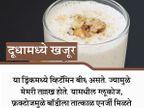 दूधामध्ये मिसळून प्या हे 10 पदार्थ, पाहा बॉडीवर काय होईल प्रभाव...|जीवन मंत्र,Jeevan Mantra - Divya Marathi