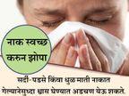 15 Tips: झोपण्याआधी प्या कोमट पाणी, घोरणे होईल बंद...|जीवन मंत्र,Jeevan Mantra - Divya Marathi