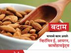 Exam Time : मुलांना खाऊ घाला हे 15 पदार्थ, तल्लख होईल बुध्दी...|जीवन मंत्र,Jeevan Mantra - Divya Marathi