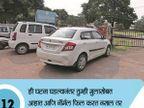 CAR मध्ये लॉक झालं असेल मुलं, तर ट्राय करा या TIPS| - Divya Marathi