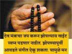 झोपण्यापूर्वी लक्षात ठेवा या 4 गोष्टी, होतील हे चमत्कारिक फायदे|धर्म,Dharm - Divya Marathi