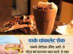 वजन कमी करण्याच्या 9 Night Tips, आजच करा ट्राय...|जीवन मंत्र,Jeevan Mantra - Divya Marathi