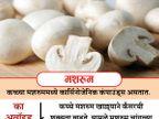 स्लो पॉयझन आहेत हे 10 पदार्थ, कमी खा किंवा खाणेच बंद करा... जीवन मंत्र,Jeevan Mantra - Divya Marathi