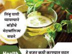 रोज सकाळी रिकाम्यापोटी प्या लिंबू पाणी, होतील हे 10 फायदे जीवन मंत्र,Jeevan Mantra - Divya Marathi