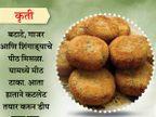 महाशिवरात्री : साबुदाण्यापेक्षा आरोग्यदायी आहेत उपवासाचे हे 6 पदार्थ, जाणुन घ्या का...| - Divya Marathi