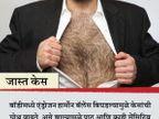 वयाच्या तिशीनंतर पुरुषांना होऊ शकतात या 7 समस्या, राहा सावधान...|जीवन मंत्र,Jeevan Mantra - Divya Marathi