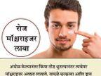 पुरुषांनी ट्राय कराव्यात महिलांच्या या 7 टिप्स, मिळेल नॅचरल स्किन...|जीवन मंत्र,Jeevan Mantra - Divya Marathi
