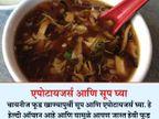 तुम्ही चायनीज फूड खात असाल, तर जाणुन घ्या या 10 गोष्टी|जीवन मंत्र,Jeevan Mantra - Divya Marathi