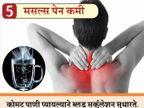 10 फायदे : झटपट पोट कमी करेल एक ग्लास कोमट पाणी, अवश्य ट्राय करा... जीवन मंत्र,Jeevan Mantra - Divya Marathi