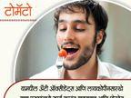 महिलांना आकर्षित करायचे असेल तर पुरुषांनी खावेत हे 10 FOOD...|जीवन मंत्र,Jeevan Mantra - Divya Marathi