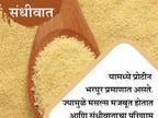 सूजी खाल्ल्याने स्किन राहिल सॉफ्ट, असेच 9 फायदे...|जीवन मंत्र,Jeevan Mantra - Divya Marathi