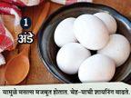 प्रोटीनने भरपूर आहेत हे 10 पदार्थ, वाढेल पुरुषांची पॉवर... जीवन मंत्र,Jeevan Mantra - Divya Marathi