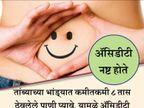 या पध्दतीने पाणी प्यायल्याने होणार नाही रक्ताची कमतरता, 10 फायदे जीवन मंत्र,Jeevan Mantra - Divya Marathi