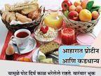 फिट लोक काय खातात? या आहेत याच्या 10 पध्दती... जीवन मंत्र,Jeevan Mantra - Divya Marathi