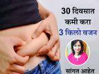 महिनाभरात कमी होईल 3 किलो वजन, ट्राय करा या 5 पध्दती|जीवन मंत्र,Jeevan Mantra - Divya Marathi