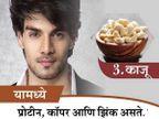 पुरुषांनी का खावेत बदाम आणि हे 7 नट्स, अशा प्रकारे होईल फायदा|जीवन मंत्र,Jeevan Mantra - Divya Marathi