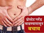 पुरुषांनी चुकूनही करु नका या 5 चुका, अन्यथा वाढेल प्रोस्टेट|जीवन मंत्र,Jeevan Mantra - Divya Marathi