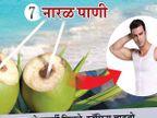 तुम्ही पुरुष आहात तर तुमच्यासाठी आवश्यक आहेत हे 7 पदार्थ|जीवन मंत्र,Jeevan Mantra - Divya Marathi