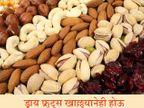 जास्त काजू बदाम खाण्याचे दुष्परिणाम, अवश्य जाणुन घ्या... जीवन मंत्र,Jeevan Mantra - Divya Marathi