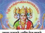 दररोज या छोट्या मंत्राचे स्मरण केल्यास होतील हे 10 मोठे फायदे|धर्म,Dharm - Divya Marathi