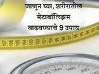 शरीरातील हा घटक ठीक असेल तरच कमी होईल वजन, वाचा हे वाढवण्याचे 9 उपाय|जीवन मंत्र,Jeevan Mantra - Divya Marathi