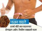 बदामापेक्षा शक्तीशाली आहे हा पदार्थ, खाल्ल्यावर कळतील फायदे...|जीवन मंत्र,Jeevan Mantra - Divya Marathi