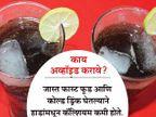 हाडांच्या प्रत्येक समस्येपासून बचाव करेल हे पाणी, 10 सेकंदात होईल तयार जीवन मंत्र,Jeevan Mantra - Divya Marathi