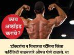 या एका पदार्थांने पुरुषांना होतील 2 फायदे, लग्नानंतर अवश्य खा|जीवन मंत्र,Jeevan Mantra - Divya Marathi