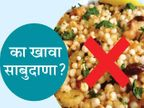 साबुदाण्यापेक्षा चांगले आहेत हे 6 पदार्थ, जाणुन घ्या का?|जीवन मंत्र,Jeevan Mantra - Divya Marathi