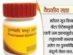वजन कमी करण्यासाठी रामदेव बाबांनी सांगितले हे प्रभावी उपाय जीवन मंत्र,Jeevan Mantra - Divya Marathi